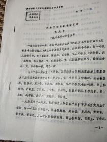 高淳县抗日战争时期一溧高三年军事斗争记事(油印本