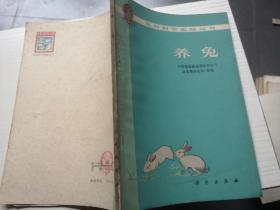 农村科学实验丛书:养兔