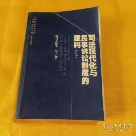 司法现代化与民事诉讼制度的建构(修订本) 作者签名本