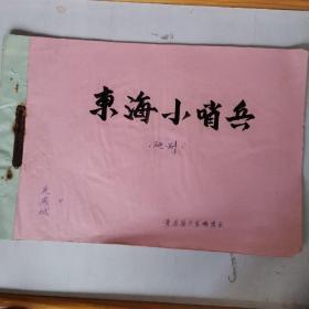 黄岩县文宣队东海小哨兵【瓯剧】 8开油印本