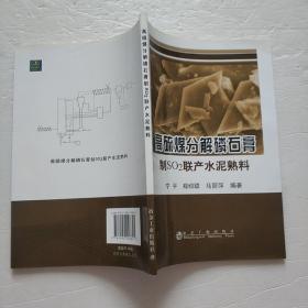 高硫煤分解磷石膏制SO2联产水泥熟料