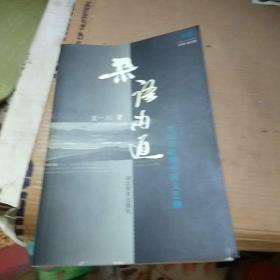 杂语沟通:世纪转折期中国文艺潮
