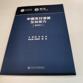 中国支付清算发展报告(2021)
