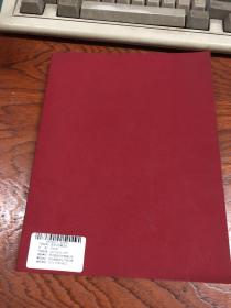 西泠印社笔记本,内页有插图,没有使用过