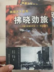 拂晓劲旅 中国人民解放军第二十一军征战纪 纵横天下丛书
