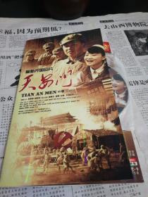 最新开国巨片---天安门DVD