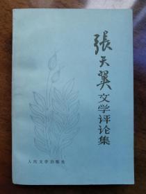 不妄不欺斋之一千四百五十七:张天翼签名《张天翼文学评论集》