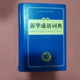 新课标学生专用辞书:新编新华成语词典(第2版)
