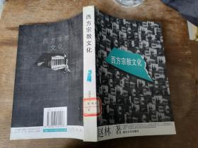 西方宗教文化 2005年一版1印 馆藏书