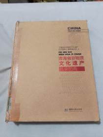 青海省非物质文化遗产名录图典