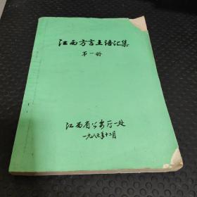 江西方言土语汇集 第一册