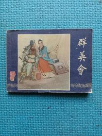 小人书,连环画,三国演义之二十二《群英会》,一册。详情见图以及描述。