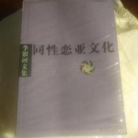 同性恋亚文化 李银河文集第一辑 3