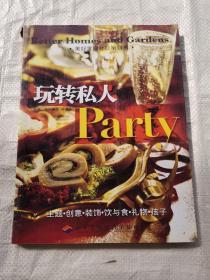 玩转私人Party