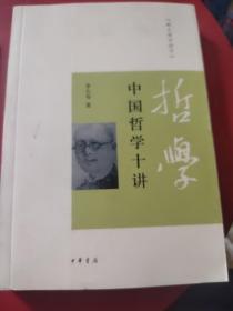 中国哲学十讲