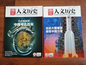国家人文历史2021年第15 16期【两册合售】