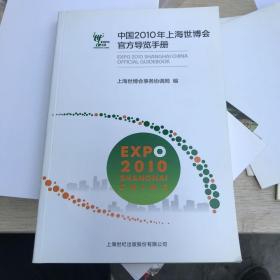 中国2010年上海世博会官方导览手册