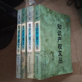 知识产权文丛(第一,二,四卷)