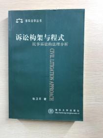诉讼构架与程式 民事诉讼的法理分析(正版现货、内页干净)