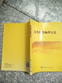 高等数学物理方法   原版全新