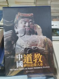 中国道教神仙造像大系