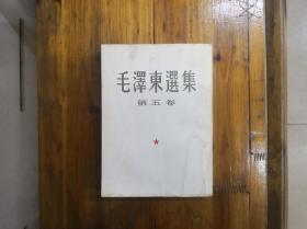 毛泽东选集(第五卷)竖排繁体  少见版本  1977年一版一印    正版原书现货  私藏未阅近95品