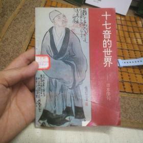 十七音的世界:日本俳句