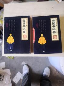 曾国藩冰鉴1——4册【带盒,书95品,外盒9品】