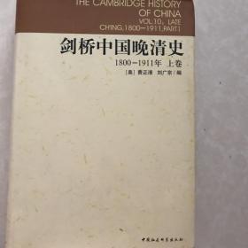 剑桥中国晚清史