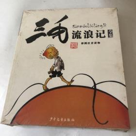 三毛流浪记(彩色注音读物)