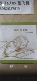 Pierr De Coubertin etles arts and Thearts24开