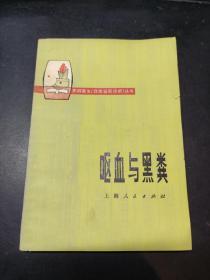 呕血与黑粪 赤脚医生(症状鉴别诊断)丛书