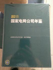 2011国家电网公司年鉴!