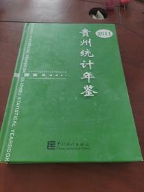贵州统计年鉴. 2011