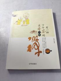 有一种下午茶的淡香叫做禅