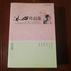 名家精品鉴赏:冰心作品集(精读本)