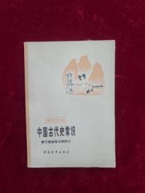 中国古代史常识