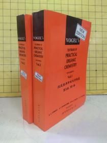 沃氏实用有机化学教程 第5版 第1、2卷(英文版)两册合售