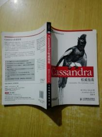 Cassandra权威指南(有少量划线)