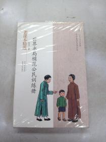 世界书局模范公民手册