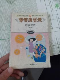 华罗庚学校数学课本  四年级(有水印字迹划线)