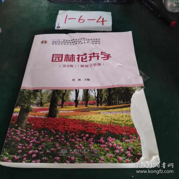 园林花卉学(附光盘第4版高等院校园林与风景园林专业系列教材)