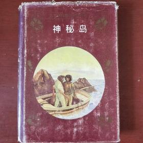 《神秘岛》凡尔纳经典作品连环画 精装 法 儒勒·凡尔纳著 私藏 书品如图
