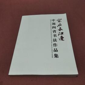 家在长江边 中部四省书法作品集