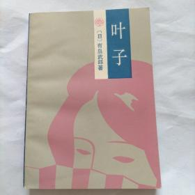 叶子  日本小说