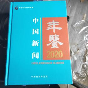 2020中国新闻年鉴