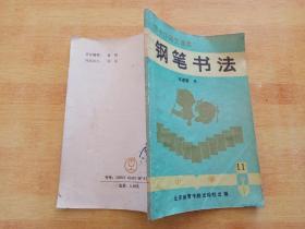 钢笔书法(中小学语文课本)11