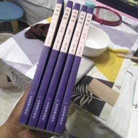 中华经典藏书--山海经(全六册):少第5册:一共5册合售:32开:扫码上书