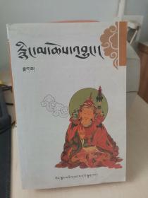 宁玛派宗教源流 : 就一本 : 藏文