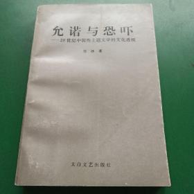 允诺与恐吓:20世纪中国性主题文学的文化透视